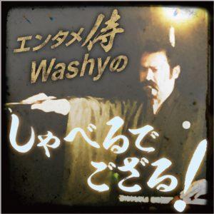 エンタメ侍Washyのしゃべるでござる!